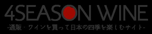 4SEASON WINE-通販でワインを買って日本の四季を楽しむサイト-